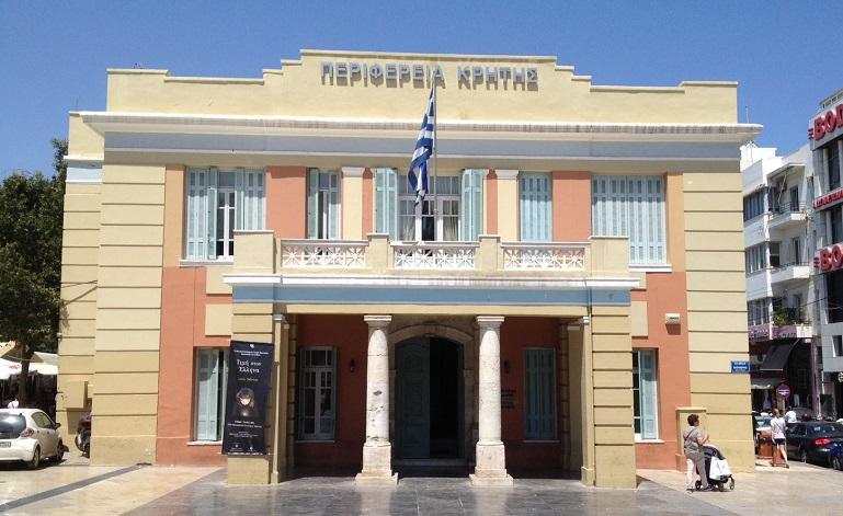 Ημερίδα της Περιφέρειας Κρήτης για την διείσδυση εμπορικών επιχειρήσεων στις ΗΠΑ