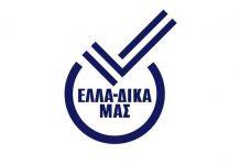 Στην πρωτοβουλία ΕΛΛΑ-ΔΙΚΑ ΜΑΣ εντάχθηκε η εταιρεία Πυρήνας ΑΕ