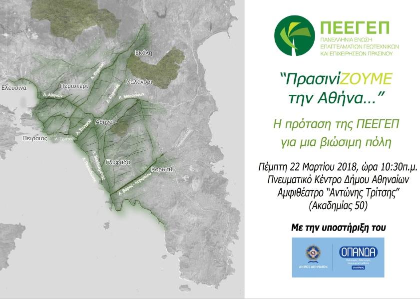 «ΠρασινίΖΟΥΜΕ την Αθήνα: Η πρόταση της ΠΕΕΓΕΠ για μία βιώσιμη πόλη»,