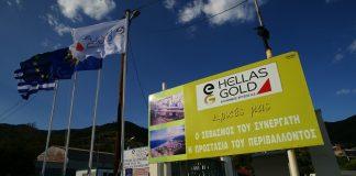 Άσκηση Έφεσης από το Ελληνικό Δημόσιο για τα πρόστιμα της Ελληνικός Χρυσός Α.Ε.