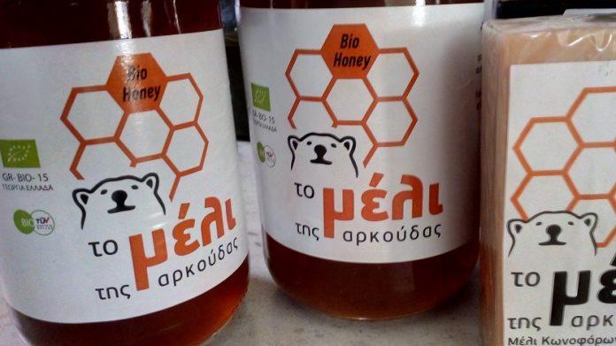 Σημαντική βράβευση για 2η συνεχόμενη χρονιά για «Το μέλι της Αρκούδας» από τη Δράμα