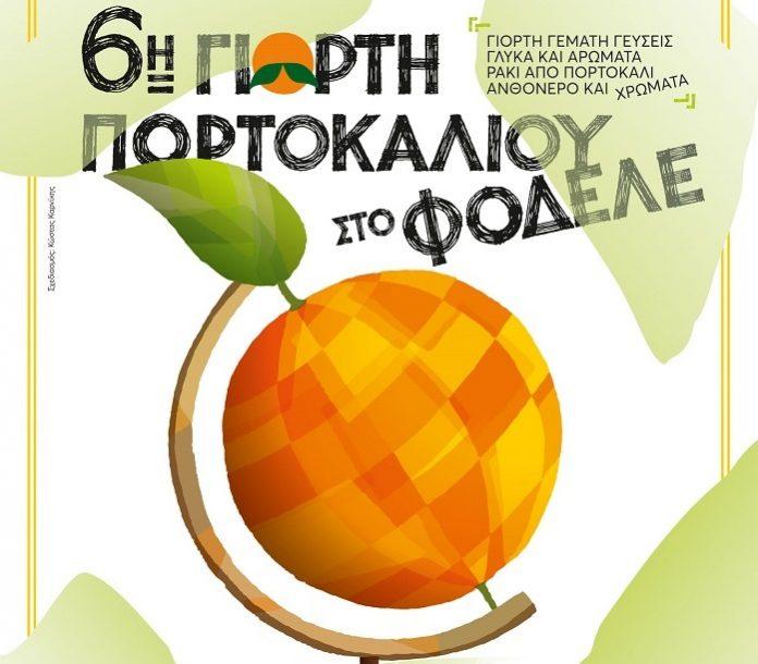 Έρχεται η «6η Γιορτή Πορτοκαλιού» στο Φόδελε της Κρήτης