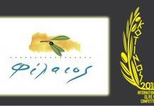 Ανακοινώθηκαν οι νικητές του Διαγωνισμού Ποιότητας Ελαιολάδου «ΚΟΤΙΝΟΣ 2018»
