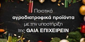 H GAIA ΕΠΙΧΕΙΡΕΙΝ συμμετέχει στην FOODEXPO 2018