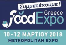Με 31 επιχειρήσεις συμμετέχει η ΠΚΜ στην 5η Food Expo και την Oenotelia