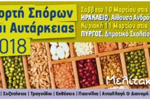 Με την στήριξη της Περιφέρειας Κρήτης η «Γιορτή σπόρων και αυτάρκειας»