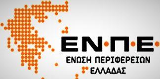 Συνεδριάζει το Διοικητικό Συμβούλιο της ΕΝΠΕ την Τρίτη 20 Μαρτίου