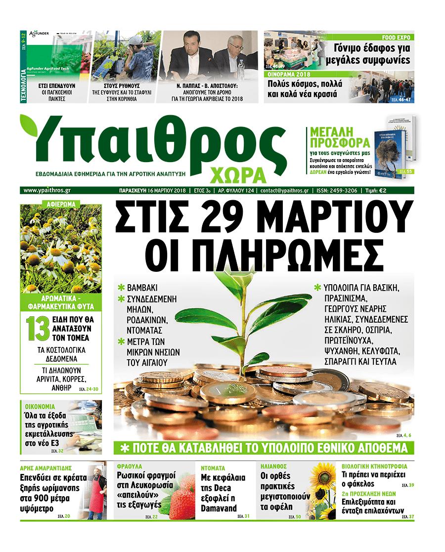 ypaithros-chora-fyllo-124-martios-2018