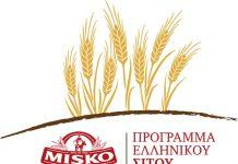 """Η MISKO καλεί αγρότες και γεωτεχνικούς να επισκεφθούν τον """"πιλοτικό αγρό"""" της"""