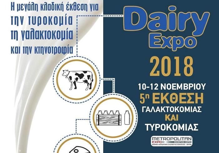 DAIRY EXPO 2018: Έκθεση για τη Γαλακτοκομία και την Τυροκομία