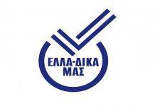 Το «Ράφι ΕΛΛΑ-ΔΙΚΑ ΜΑΣ», το πρώτο σημείο πώλησης στην Ελλάδα με θεματική παρουσία της Πρωτοβουλίας, δημιουργήθηκε πρόσφατα με τα προϊόντα των Μελών-επιχειρήσεων ΕΛΛΑ-ΔΙΚΑ ΜΑΣ στο Delicatessen κατάστημα τροφίμων και ποτών Mr Farmer's στο Χολαργό.