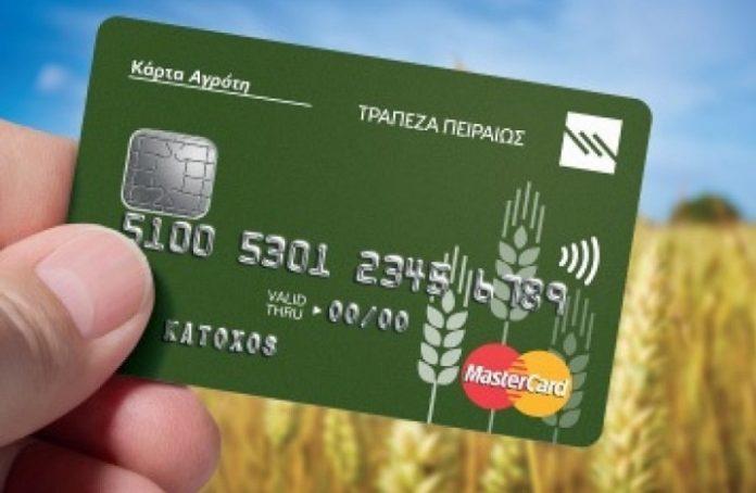 Επεκτείνεται και με το Πρασίνισμα το πιστωτικό όριο της Κάρτας του Αγρότη