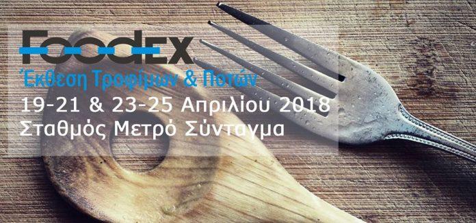 Έρχεται στο μετρό του Συντάγματος η 20η έκθεση τροφίμων και ποτών Foodex