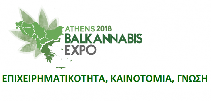 Η μεγαλύτερη διεθνής εμπορική έκθεση Κάνναβης των Βαλκανίων στην καρδιά της Αθήνας!