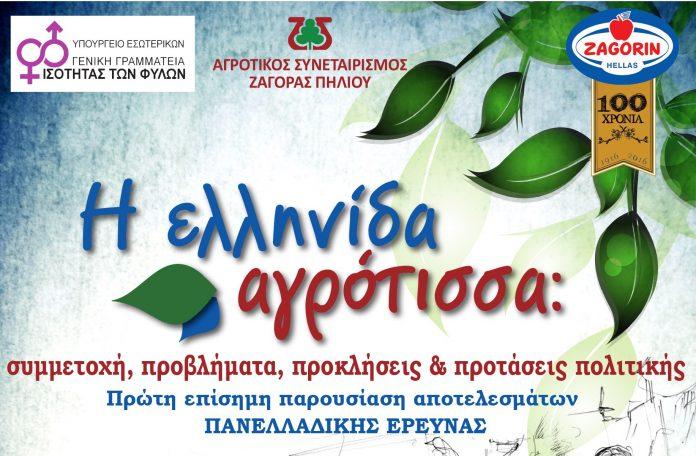 Πρώτη πανελλαδική επιστημονική έρευνα για την Ελληνίδα Αγρότισσα από τον ΑΣ Ζαγοράς