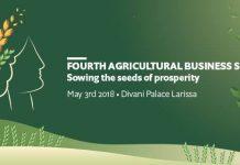 Η Τράπεζα Πειραιώς στο 4ο Συνέδριο Αγροτικής Επιχειρηματικότητας του Economist