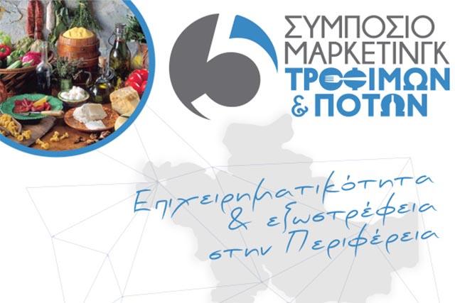 Στις 5 και 6 Μαΐου το 5ο Συμπόσιο για τρόφιμα και ποτά στο Αγρίνιο