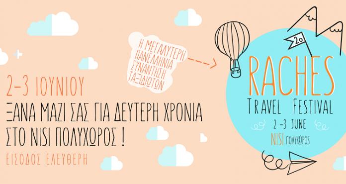 2o Raches Travel Fest: Η πανελλήνια ταξιδιωτική συνάντηση επιστρέφει