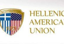 """Ελληνοαμερικανική Ένωση: Σεμινάριο με θέμα """"Η εμπειρία του πελάτη μοχλός ανάπτυξης των εξαγωγικών πωλήσεων"""""""