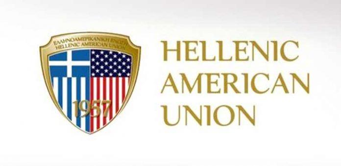 Ελληνοαμερικανική Ένωση: Σεμινάριο με θέμα