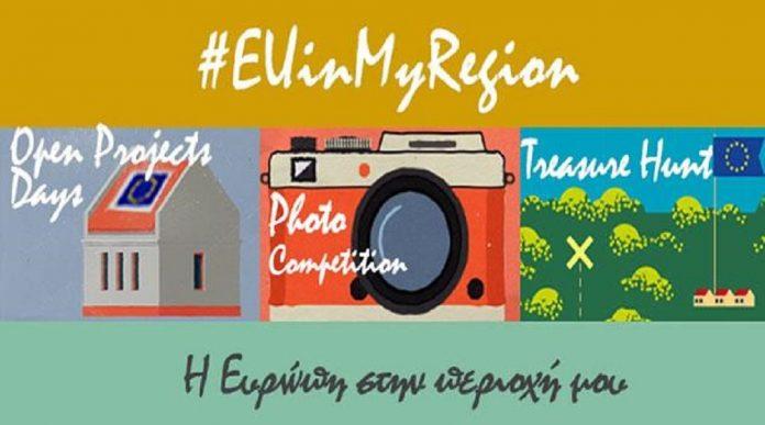 Στην Ήπειρο φέτος οι εκδηλώσεις «Η Ευρώπη στην Περιφέρειά μου»