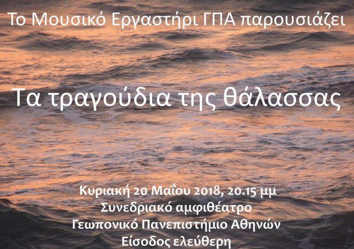Το ΓΠΑ μας «μαθαίνει» τα τραγούδια της θάλασσας