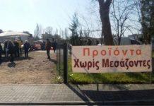 Κοζάνη: Προϊόντα χωρίς μεσάζοντες την Κυριακή