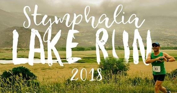 Την Κυριακή 27 Μαΐου το Stymphalia Lake Run 2018