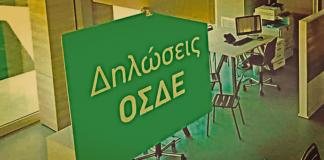 OSDE-diloseis