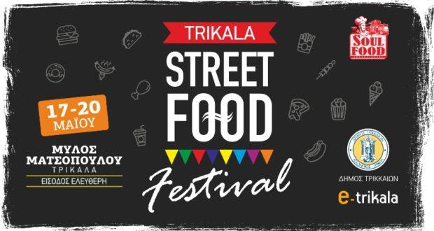 Τρίκαλα: Άρχισε το «1ο Street Food Festival» με γεύσεις από όλο τον κόσμο