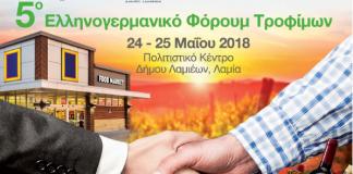 Ξεκινάει αύριο 24/5 το 5ο Ελληνογερμανικό Φόρουμ Τροφίμων στη Λαμία