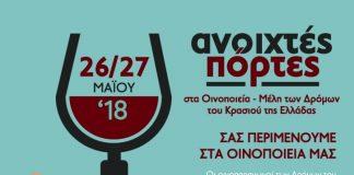 """""""Ανοιχτές Πόρτες"""" στα οινοποιεία της Ελλάδας από τις 26 έως τις 27 Μαΐου"""