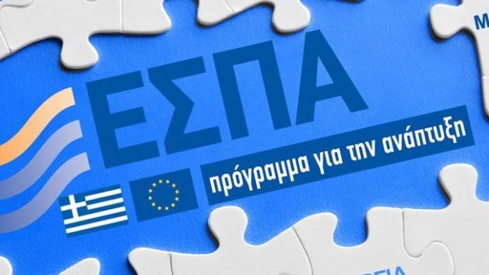 Αύξηση των πόρων του ΕΣΠΑ 2021-2027 για την Ελλάδα προτείνει η Ευρωπαϊκή Επιτροπή