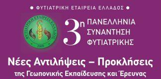 Τη Δευτέρα 17/5 στο ΓΠΑ η 3η Πανελλήνια Συνάντηση Φυτιατρικής