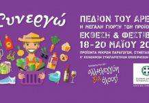 Έκθεση «Συνεργώ»: Γιορτή συνεταιριστικής παραγωγικότητας στο Πεδίον του Άρεως από 18-20 Μαΐου
