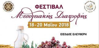Φεστιβάλ Μεσογειακής Διατροφής στο Βαρνάβα από 18 έως 20 Μαΐου