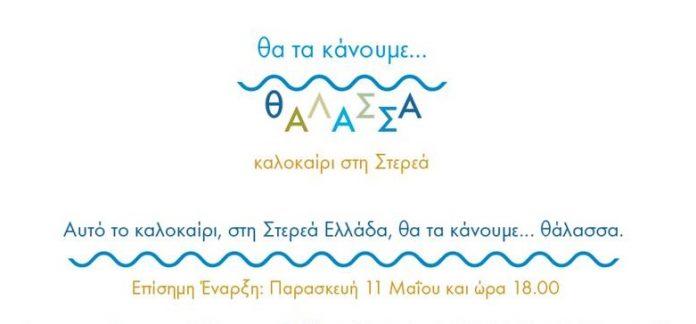 Αυτό το καλοκαίρι στη Στερεά Ελλάδα, θα τα κάνουν... θάλασσα