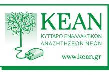 Ημερίδα και workshop στο πλαίσιο του προγράμματος «Πράσινες διαδρομές σε όμορους Δήμους» από το ΚΕΑΝ