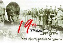Εκδηλώσεις Μνήμης για τη Γενοκτονία των Ποντίων σε Αθήνα και Θεσσαλονίκη σήμερα στις 18:30