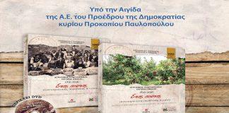 Με παρουσία Παυλόπουλου η παρουσίαση του δίτομου έργου ΑΣ Ζαγοράς Πηλίου 1916–2016