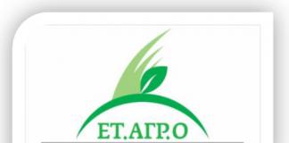 Στο 15ο Πανελλήνιο Συνέδριο Αγροτικής Οικονομίας η ΕΤ.ΑΓΡ.Ο