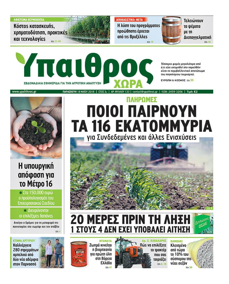 ypaithros-chora-agrotiki-efimerida (1)