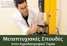 Ενημερωτική εκδήλωση στην Αθήνα για τις Μεταπτυχιακές Σπουδές στον αγροδιατροφικό τομέα