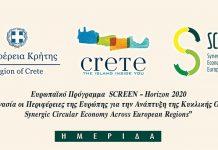 Ημερίδα για την κυκλική οικονομία στα τυροκομεία και στα οινοποιεία της Κρήτης