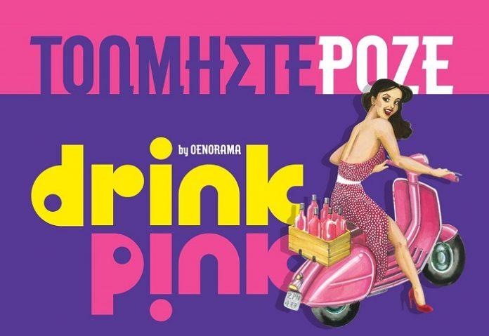 Την Κυριακή 10 Ιουνίου το ροζέ κρασί θα δώσει «γεύση και χρώμα» στην Αθήνα