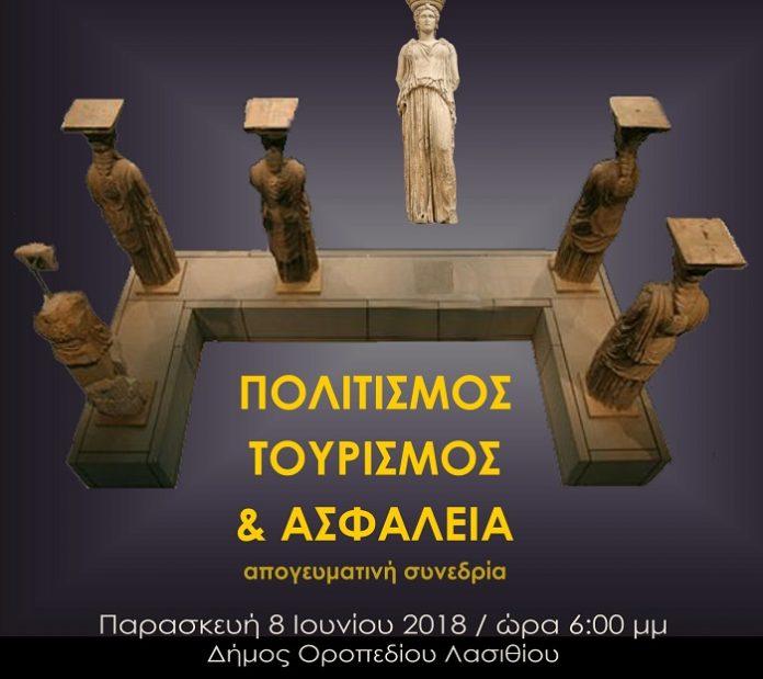 Οροπέδιο Λασιθίου: Ενημερωτική εσπερίδα για τον Πολιτισμό και τον Τουρισμό