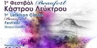 """Με πολλά """"Μποφόρ"""" ξεκινάει την Παρασκευή 29/6 το 1o Φεστιβάλ Κάστρου Λεύκτρου"""