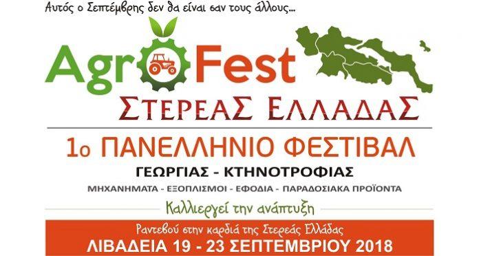 «AGROfest Στερεάς Ελλάδας - 1οΠανελλήνιο Φεστιβάλ Γεωργίας & Κτηνοτροφίας»