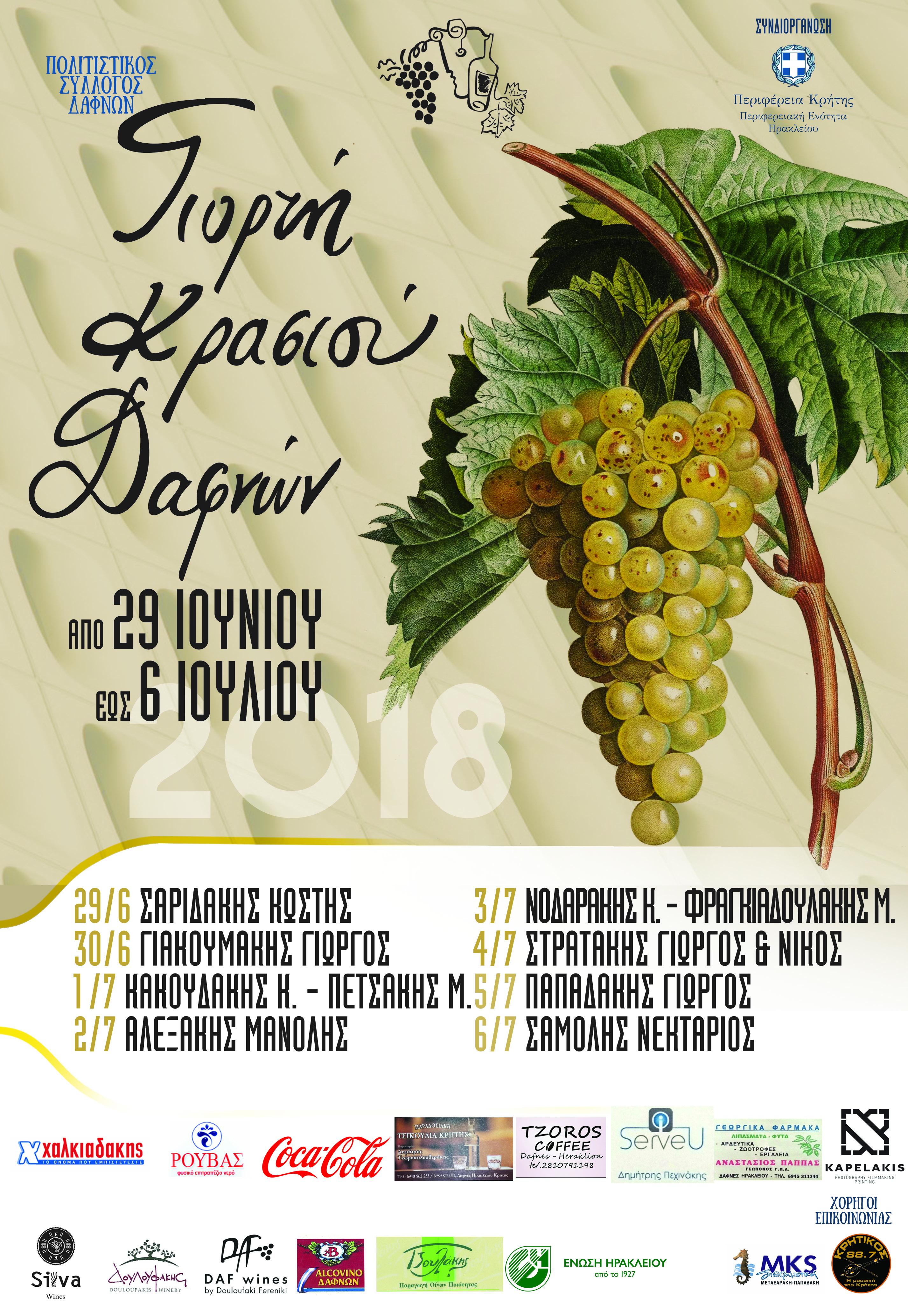 Από τις 29 Ιουνίου έως τις 6 Ιουλίου η «Γιορτή Κρασιού Δαφνών» στην Κρήτη