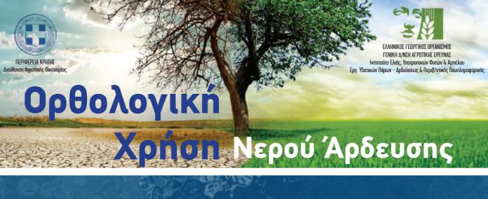 Δελτίο άρδευσης για ελιά, αμπέλι, εσπέριδοειδή, αβοκάντο από ΕΛΓΟ και Περ. Κρήτης